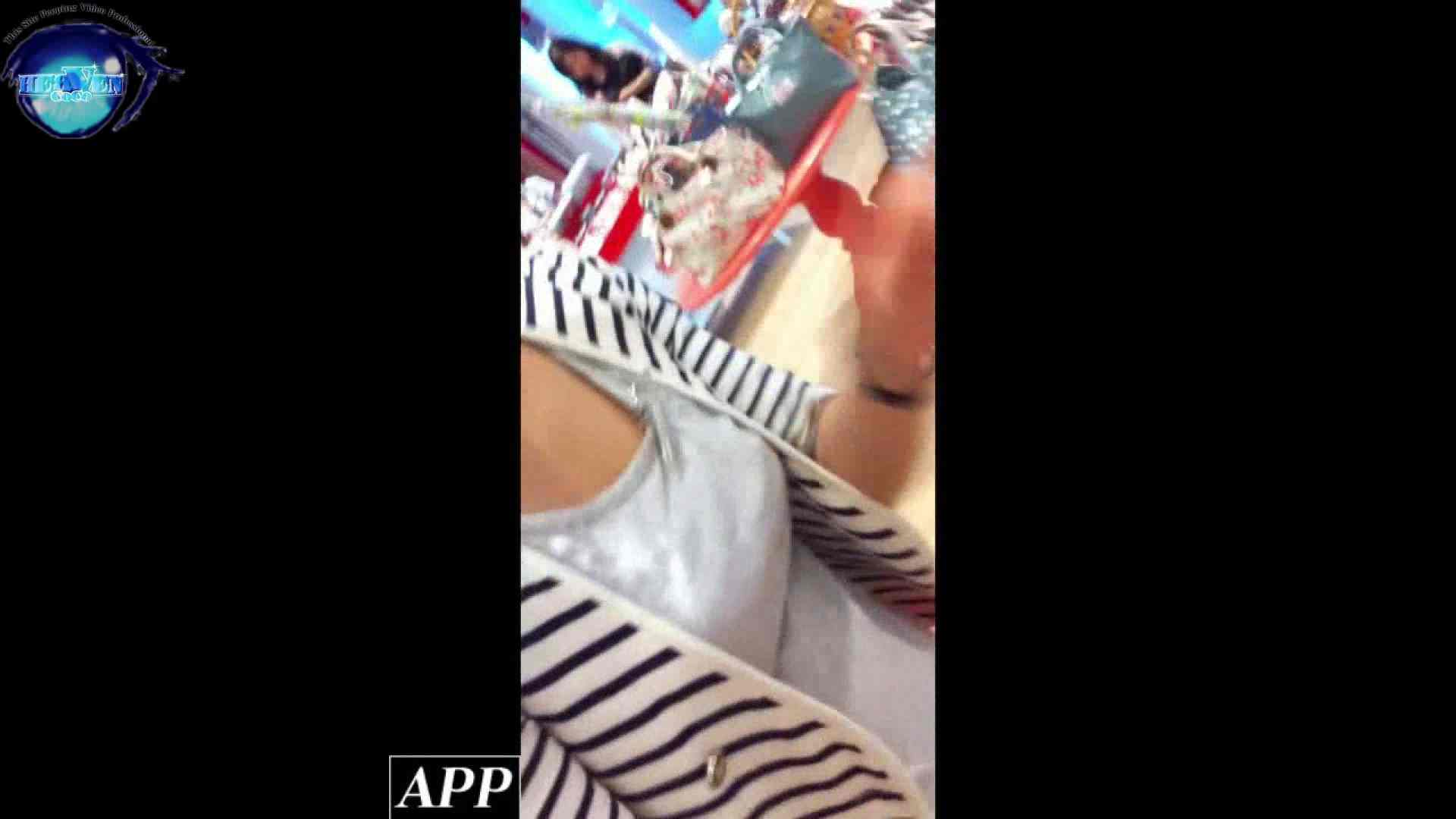 ハイビジョン盗撮!ショップ店員千人斬り!胸チラ編 vol.63 盗撮シリーズ われめAV動画紹介 80PIX 62