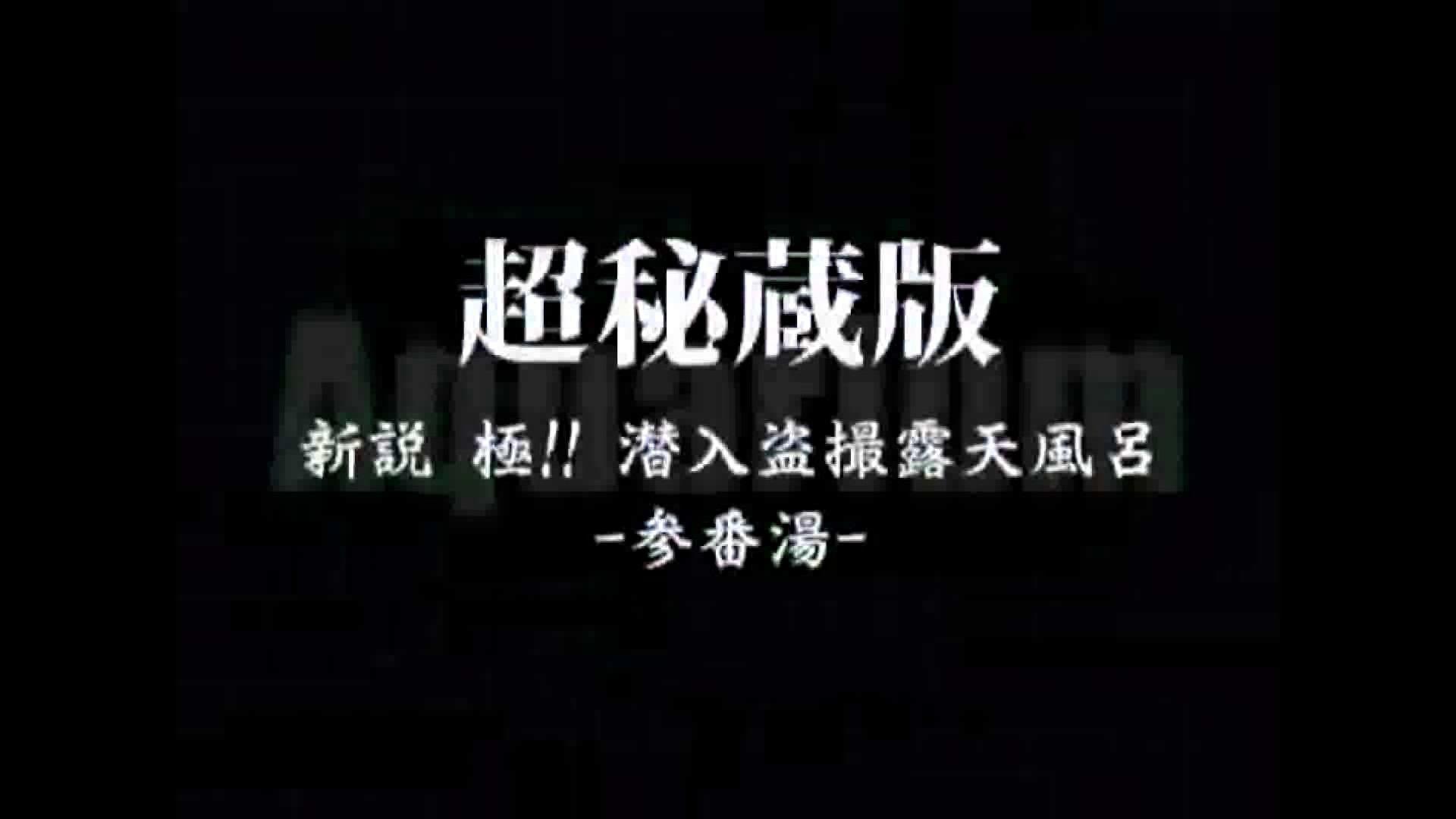 Aquaな露天風呂Vol.867潜入盗撮露天風呂参判湯 其の二 盗撮シリーズ   潜入  102PIX 28