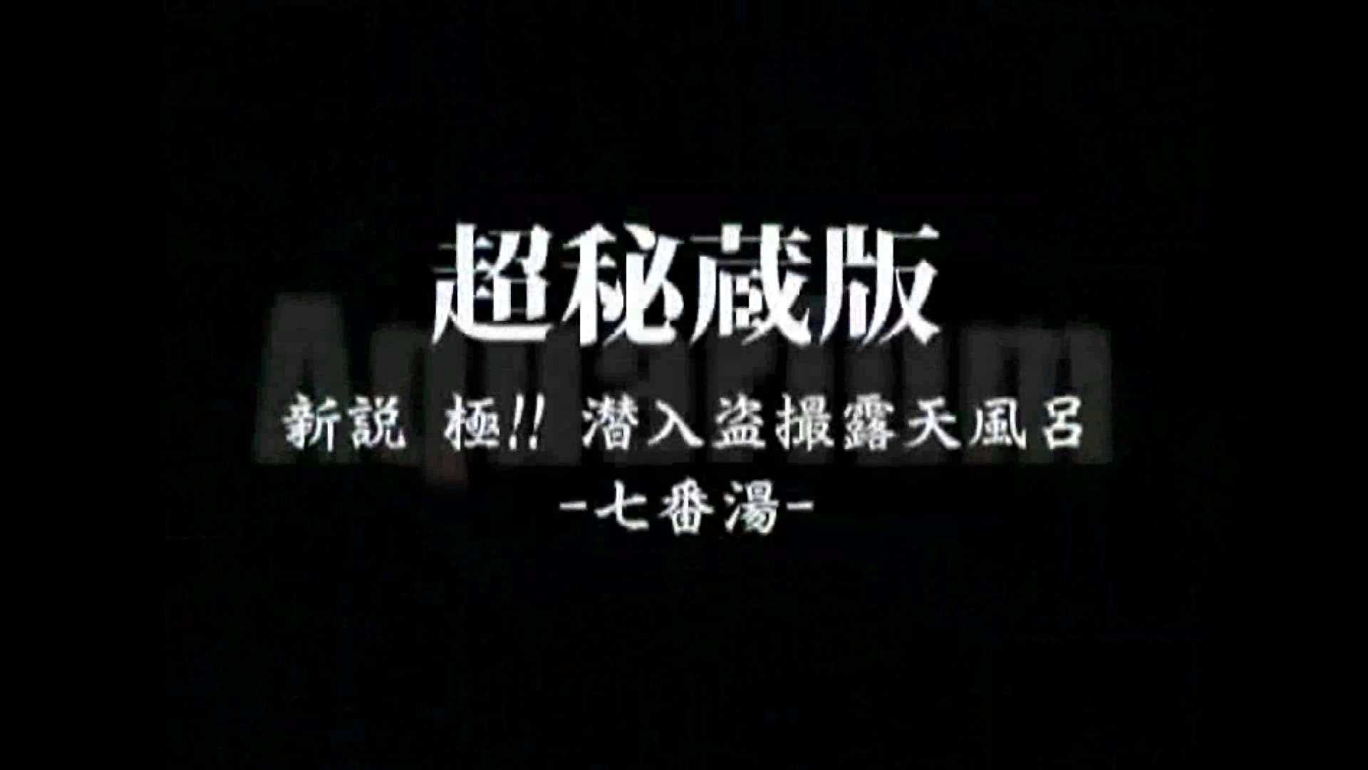 Aquaな露天風呂Vol.871潜入盗撮露天風呂七判湯 其の一 盗撮シリーズ   露天風呂編  87PIX 1