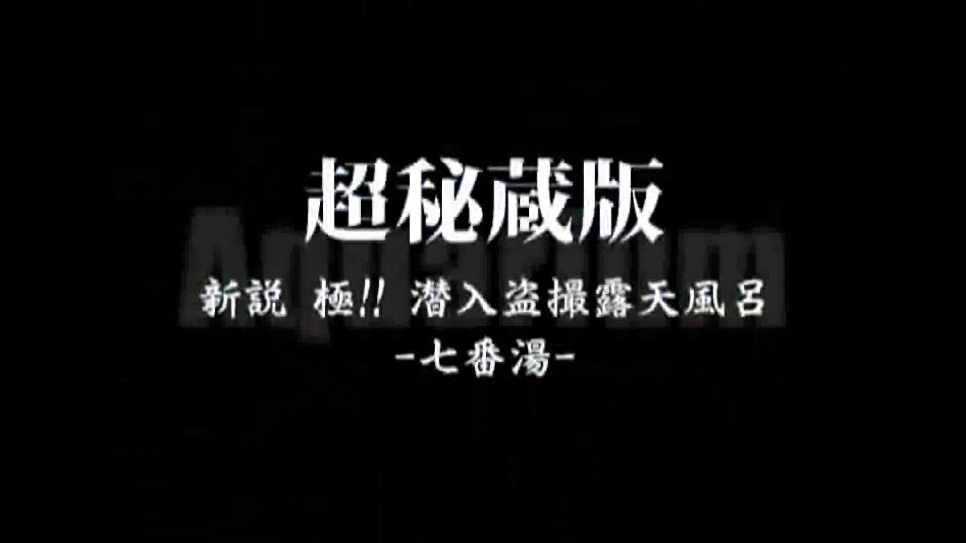 Aquaな露天風呂Vol.871潜入盗撮露天風呂七判湯 其の四 露天風呂編 オマンコ動画キャプチャ 85PIX 2