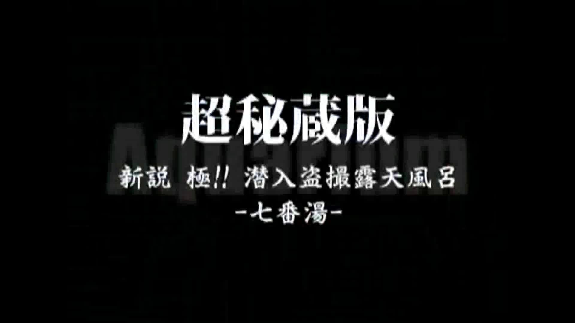 Aquaな露天風呂Vol.871潜入盗撮露天風呂七判湯 其の八 盗撮シリーズ ヌード画像 113PIX 2