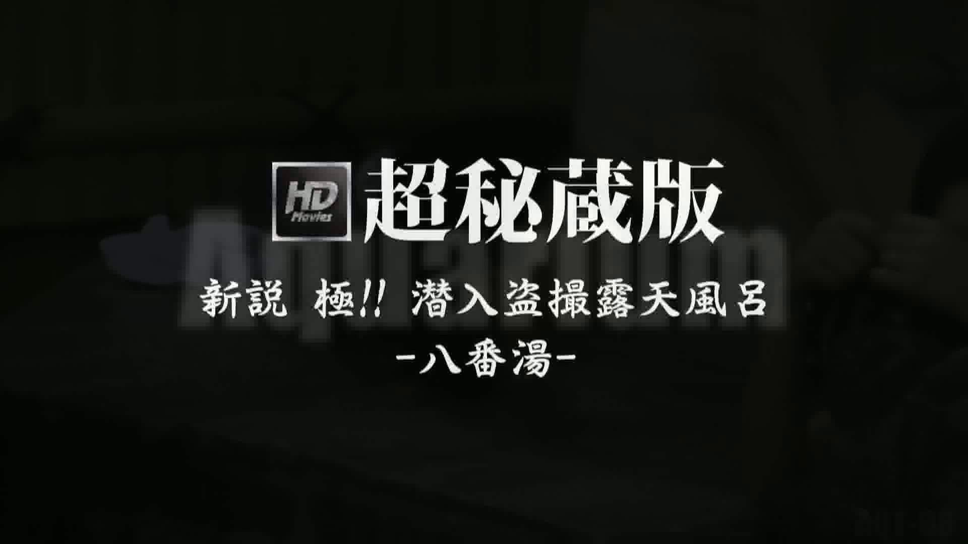 Aquaな露天風呂Vol.872潜入盗撮露天風呂八判湯 其の四 盗撮シリーズ  79PIX 15