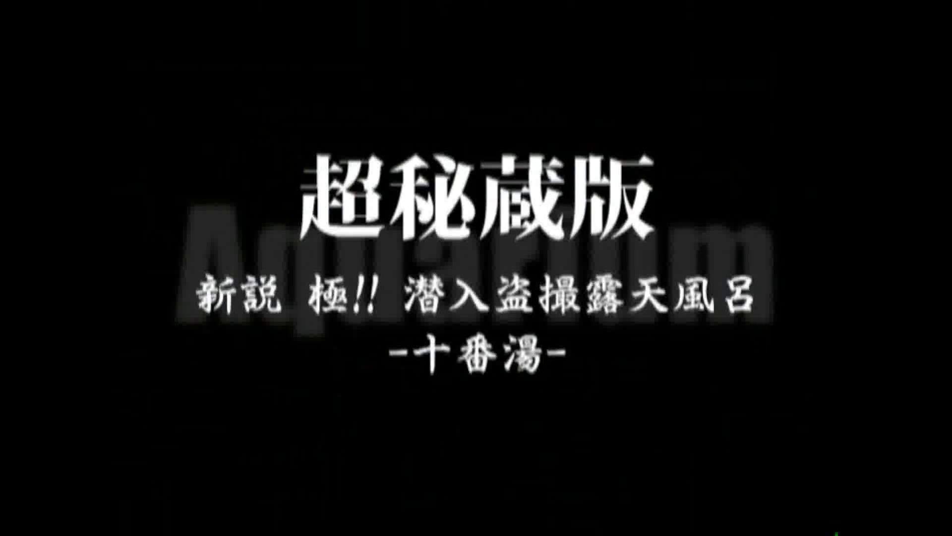 Aquaな露天風呂Vol.874潜入盗撮露天風呂十判湯 其の五 露天風呂編 のぞき動画キャプチャ 81PIX 2