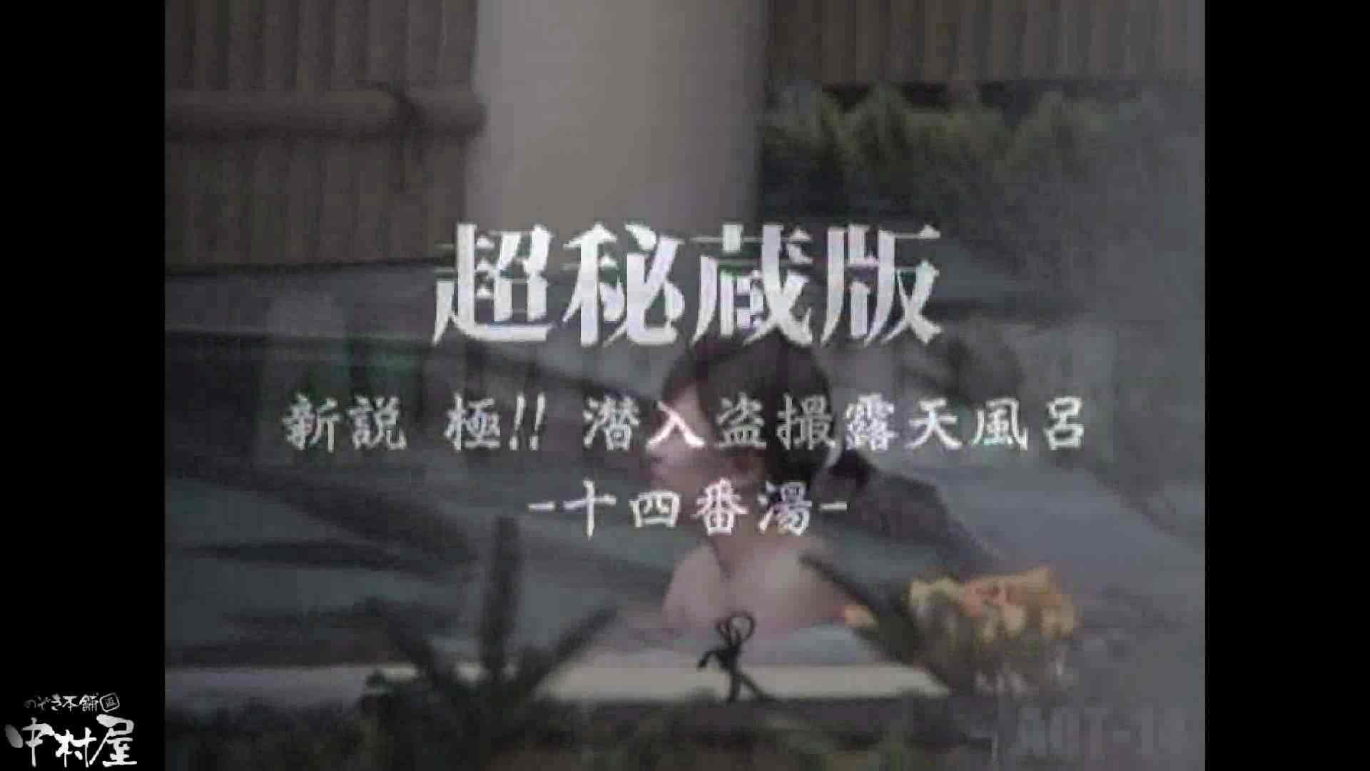 Aquaな露天風呂Vol.878潜入盗撮露天風呂十四判湯 其の二 潜入 | 盗撮シリーズ  82PIX 22
