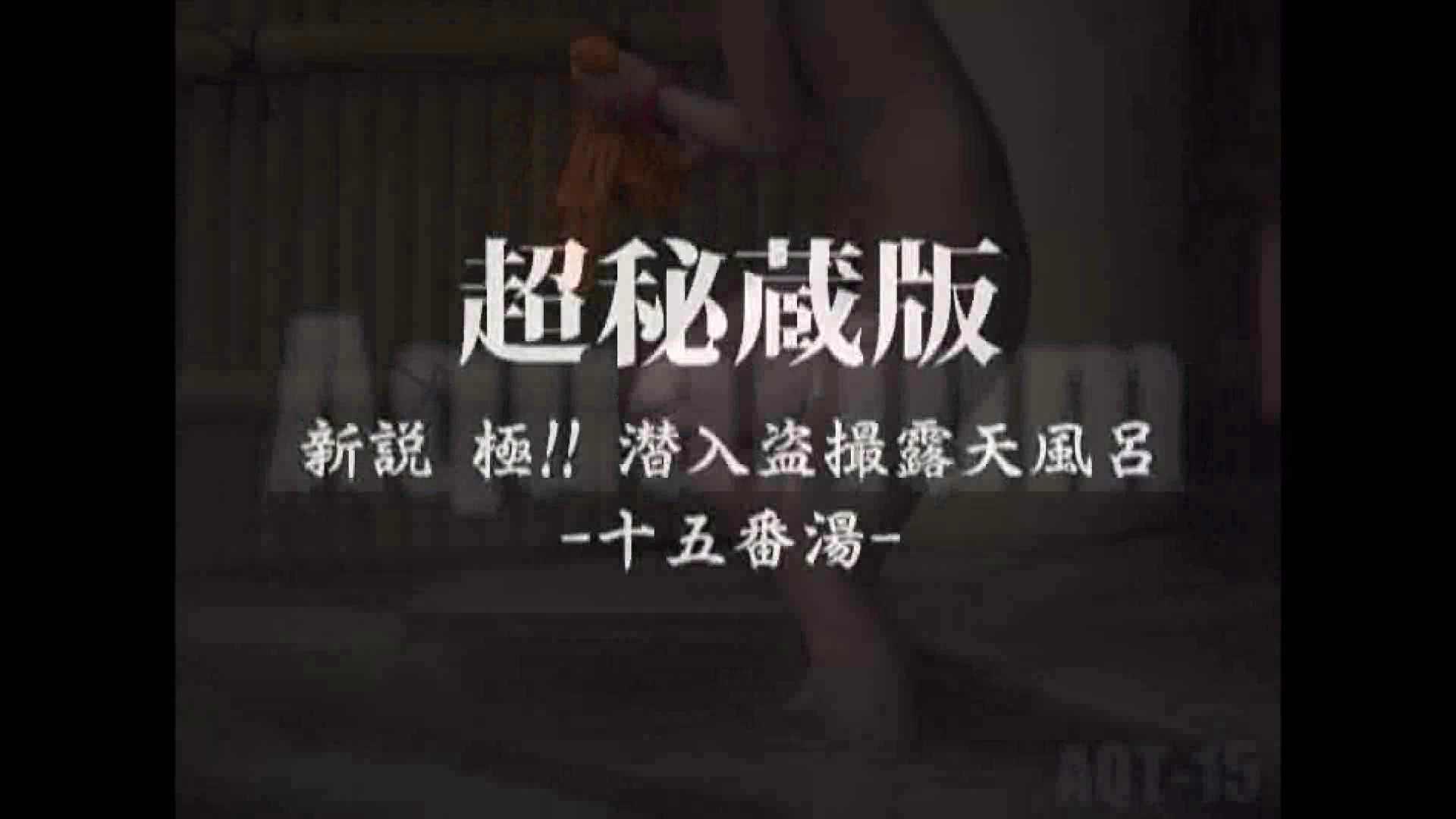 Aquaな露天風呂Vol.878潜入盗撮露天風呂十五判湯 其の八 潜入  96PIX 6