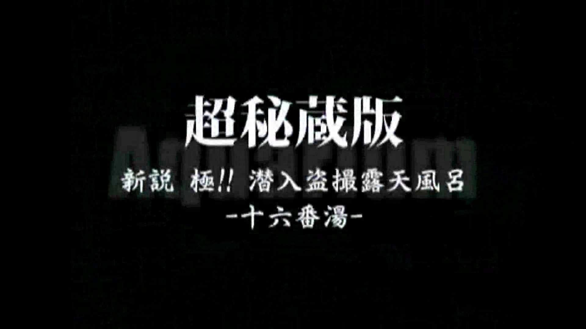 Aquaな露天風呂Vol.880潜入盗撮露天風呂十六判湯 其の二 盗撮シリーズ  75PIX 3