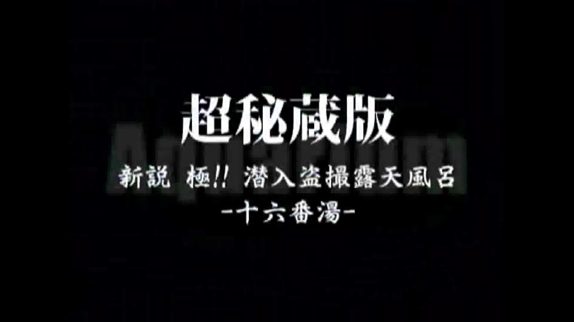 Aquaな露天風呂Vol.880潜入盗撮露天風呂十六判湯 其の六 盗撮シリーズ | 潜入  91PIX 4