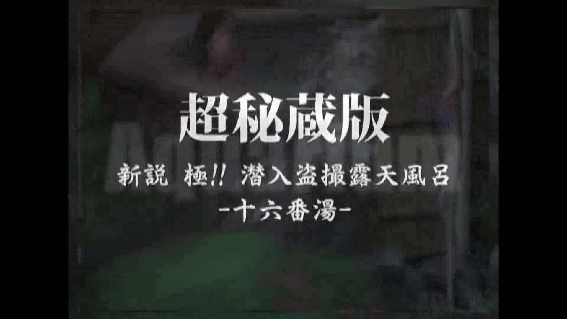 Aquaな露天風呂Vol.880潜入盗撮露天風呂十六判湯 其の七 盗撮シリーズ  111PIX 30