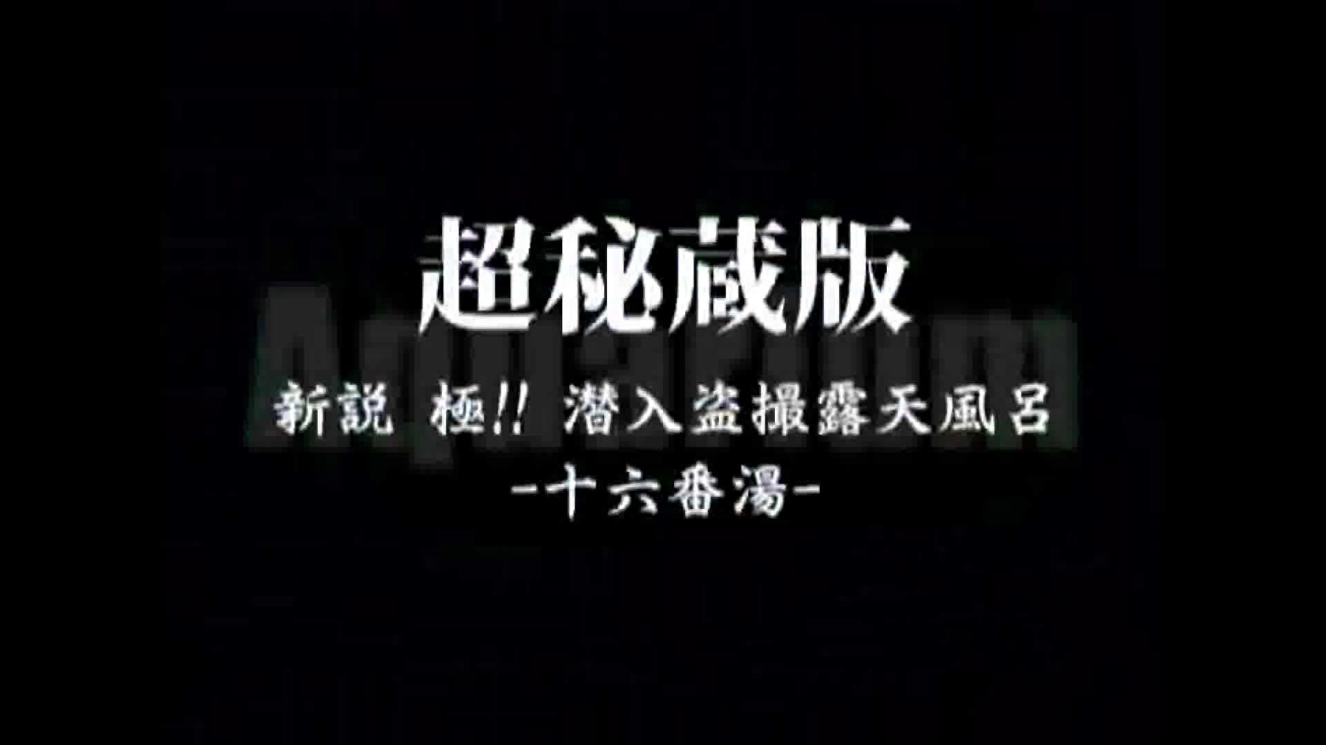 Aquaな露天風呂Vol.880潜入盗撮露天風呂十六判湯 其の八 潜入 おまんこ動画流出 99PIX 26
