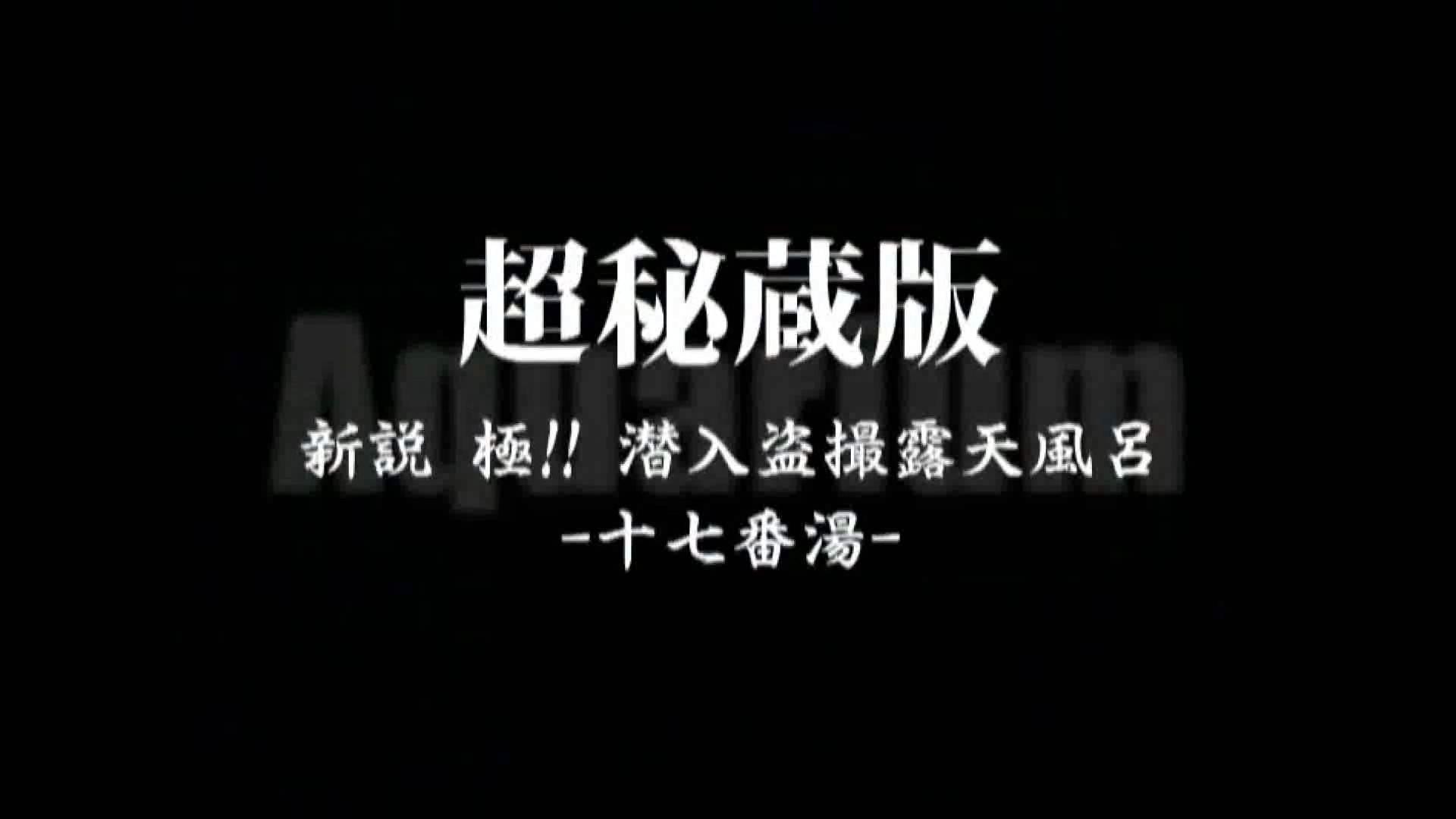 Aquaな露天風呂Vol.881潜入盗撮露天風呂十七判湯 其の五 潜入  75PIX 3