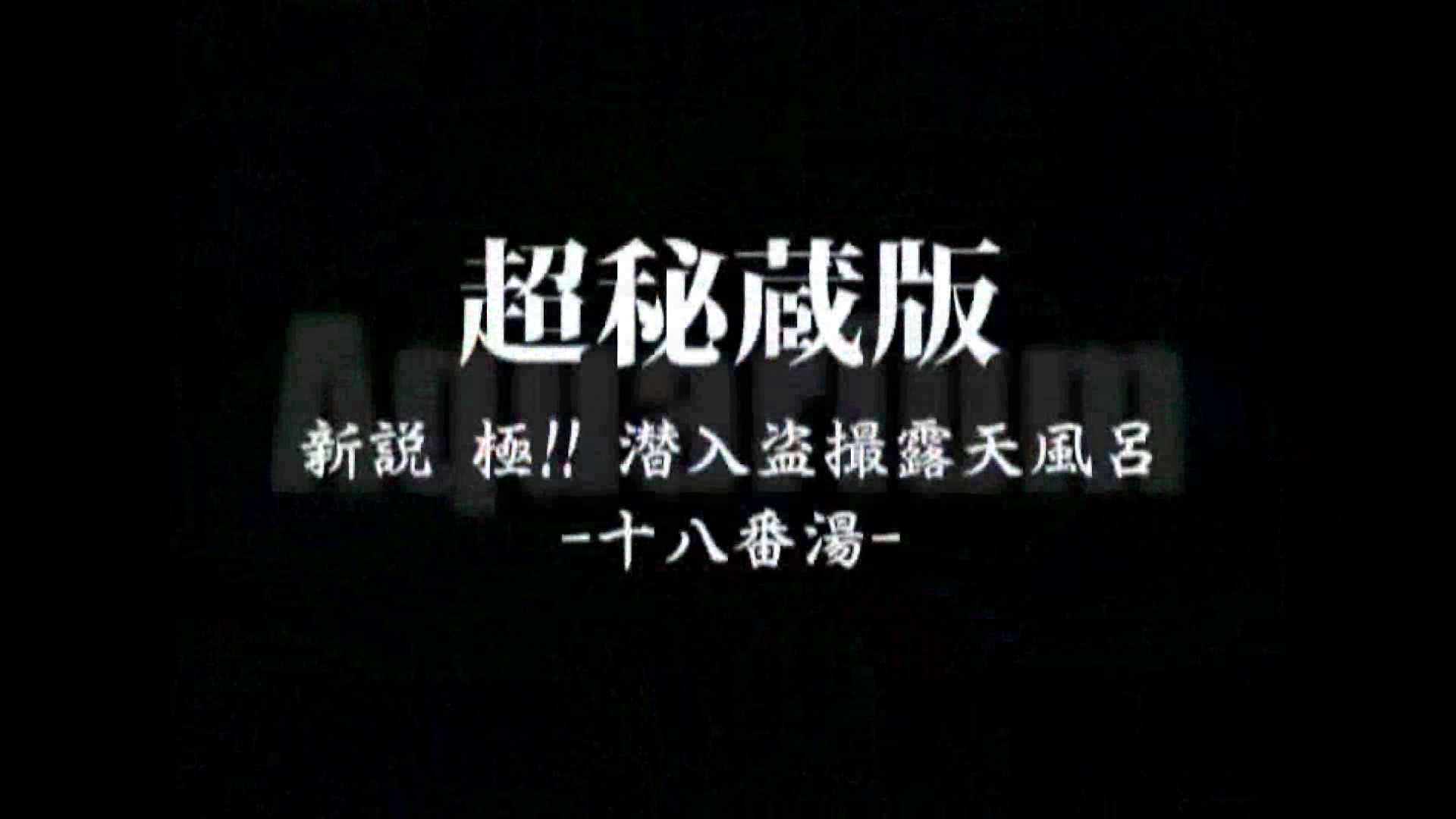 Aquaな露天風呂Vol.882潜入盗撮露天風呂十八判湯 其の四 盗撮シリーズ AV無料動画キャプチャ 109PIX 5