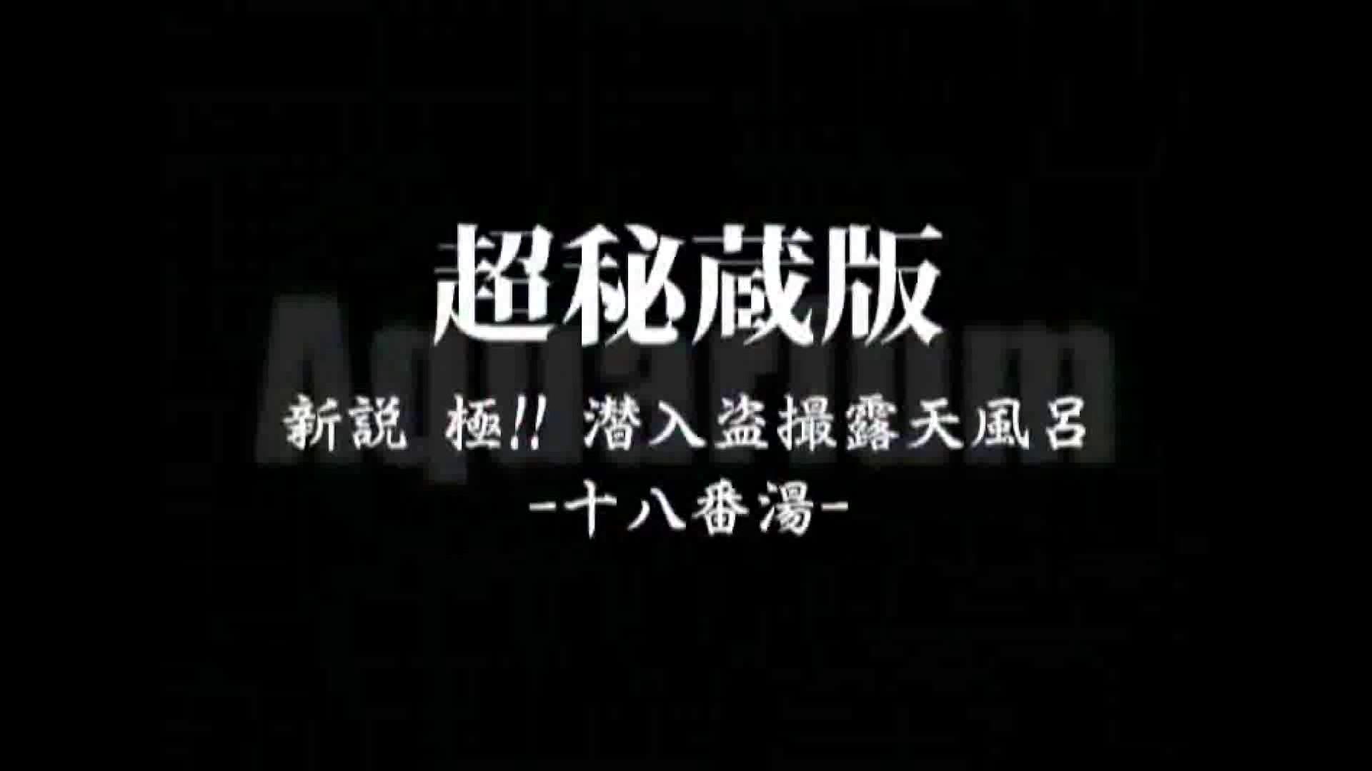 Aquaな露天風呂Vol.882潜入盗撮露天風呂十八判湯 其の四 露天風呂編  109PIX 6