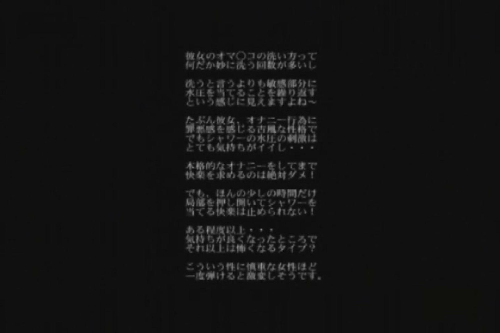 愛する彼女の風呂ストーカー盗撮 vol.001 盗撮シリーズ | 0  94PIX 19