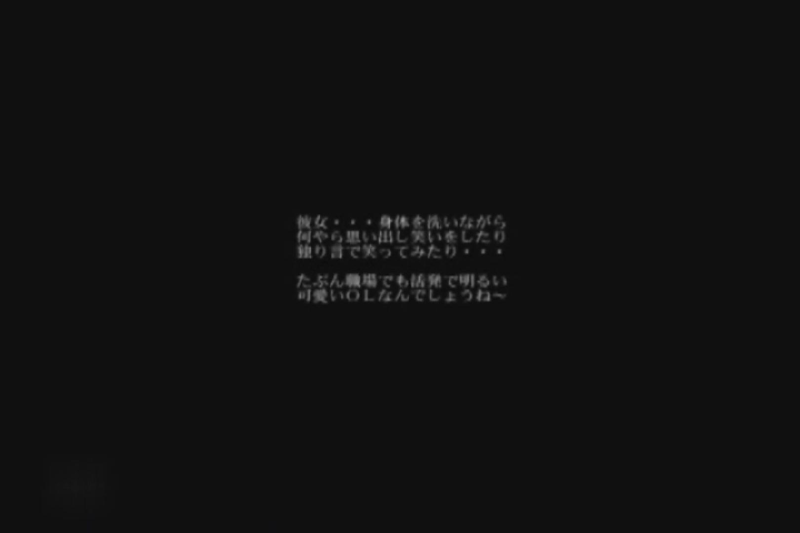 愛する彼女の風呂ストーカー盗撮 vol.001 盗撮シリーズ  94PIX 94
