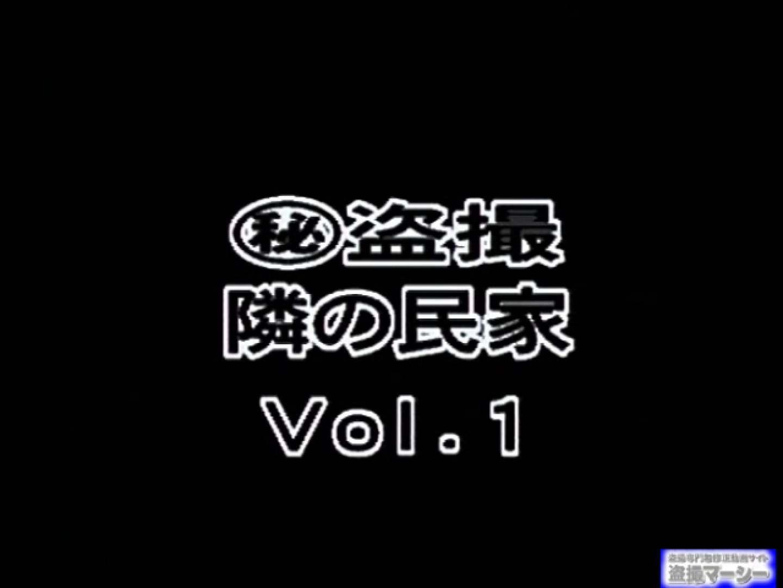 丸秘盗撮 隣の民家vol.1 追跡 | 潜入  78PIX 1