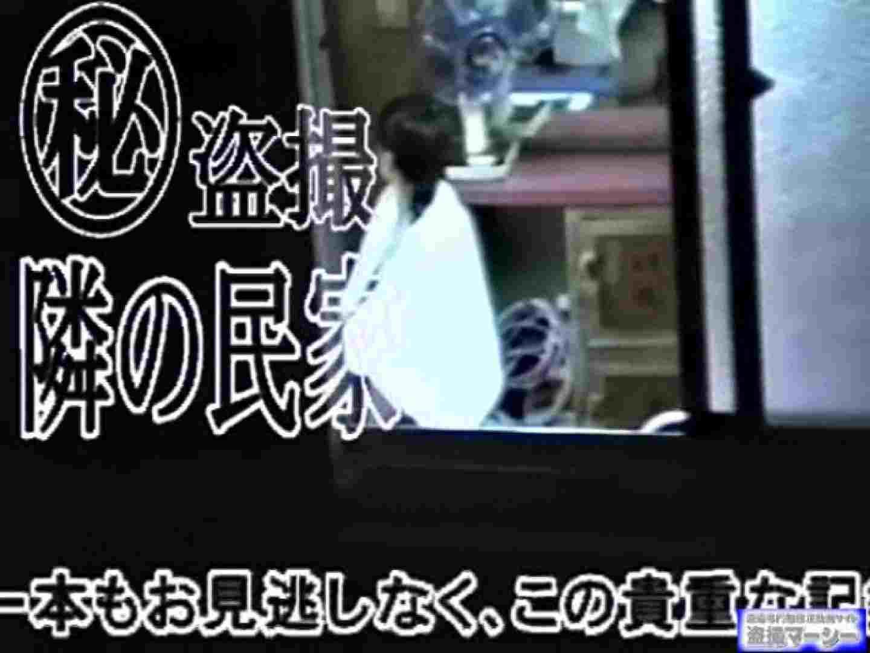 丸秘盗撮 隣の民家vol.3 盗撮シリーズ ぱこり動画紹介 103PIX 2