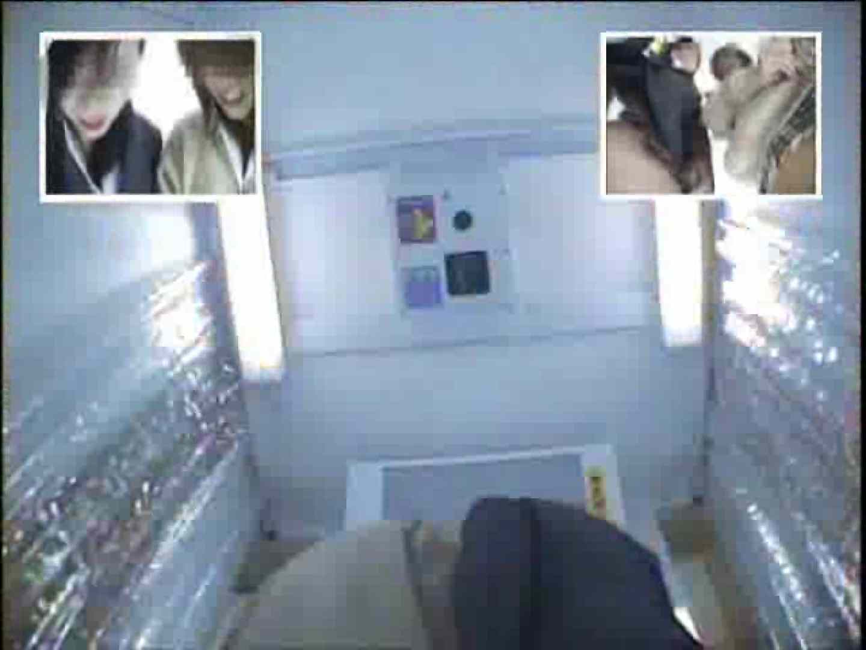 閉店さよなら 制服女子プリクラ隠し撮り Vol.09 お姉さんの下半身 盗撮画像 103PIX 76