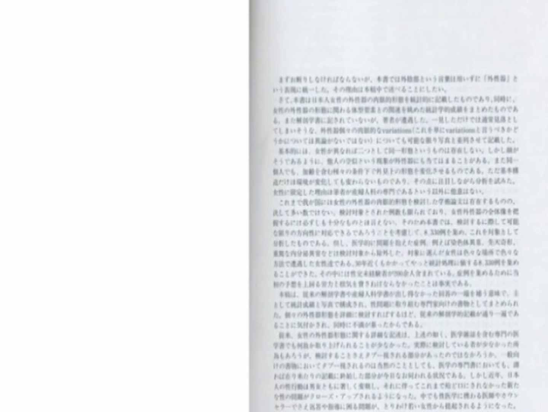 日本女性の外性器① 性器丸見え | セクシーガール  80PIX 1
