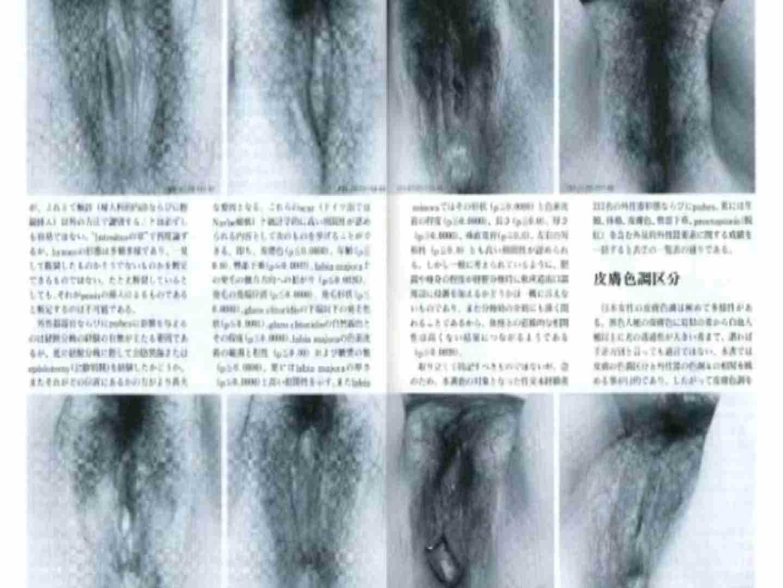 日本女性の外性器① 性器丸見え | セクシーガール  80PIX 4