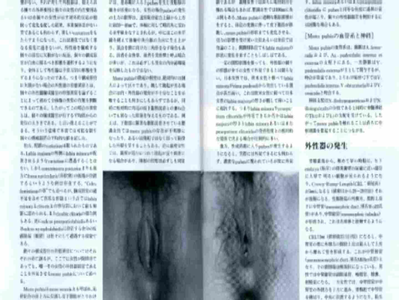 日本女性の外性器① 人気作 オメコ動画キャプチャ 80PIX 29