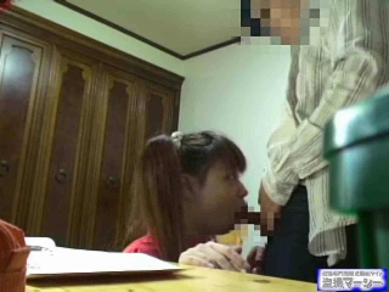 イタズラ家庭教師と教え子の淫行記録 フェラチオ われめAV動画紹介 84PIX 76