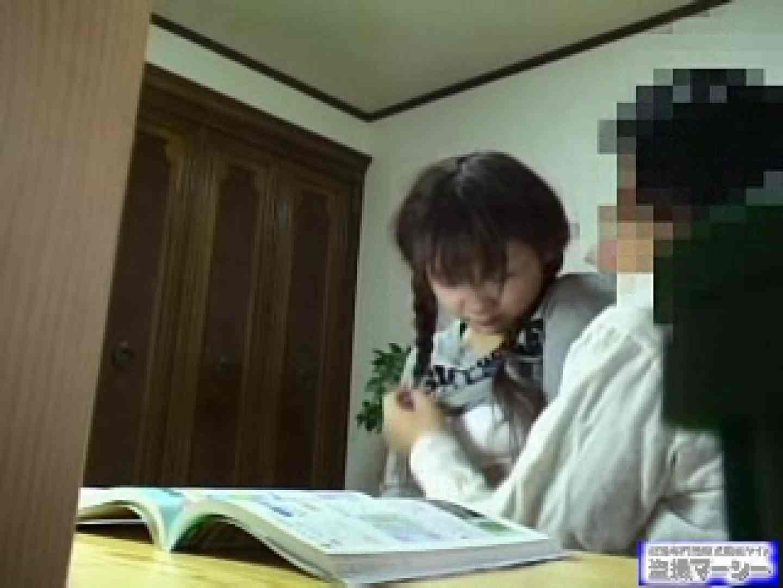 イタズラ家庭教師と教え子の淫行記録 潜入  84PIX 84