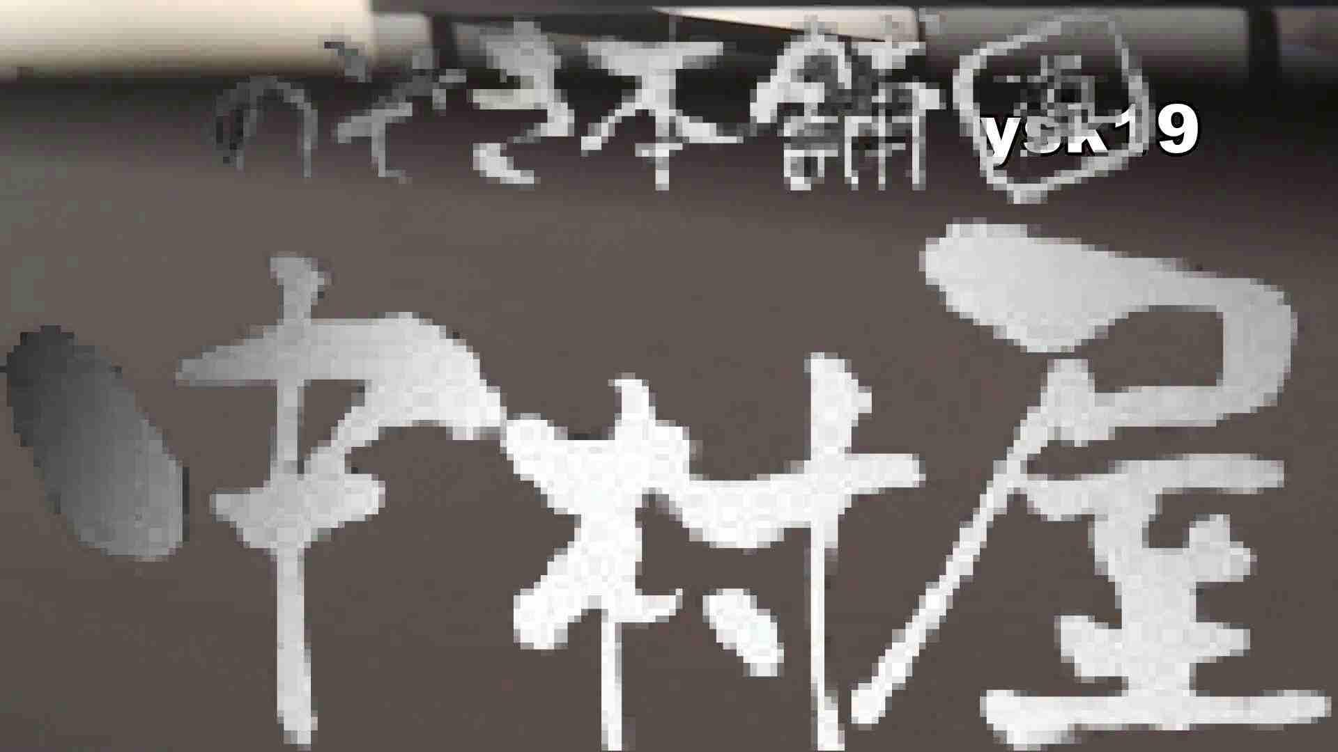 【世界の射窓から】世界の射窓から vol.19後編 洗面所編  86PIX 10