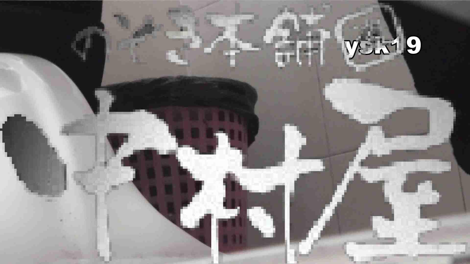 【世界の射窓から】世界の射窓から vol.19後編 洗面所編  86PIX 62