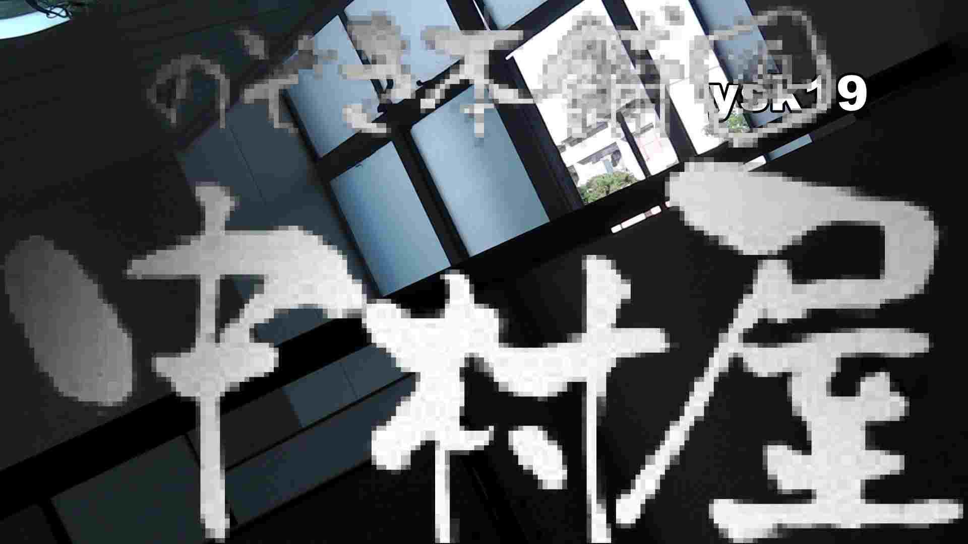 【世界の射窓から】世界の射窓から vol.19後編 洗面所編   0  86PIX 71