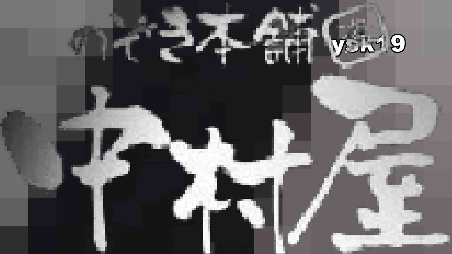 【世界の射窓から】世界の射窓から vol.19後編 洗面所編 | 0  86PIX 79