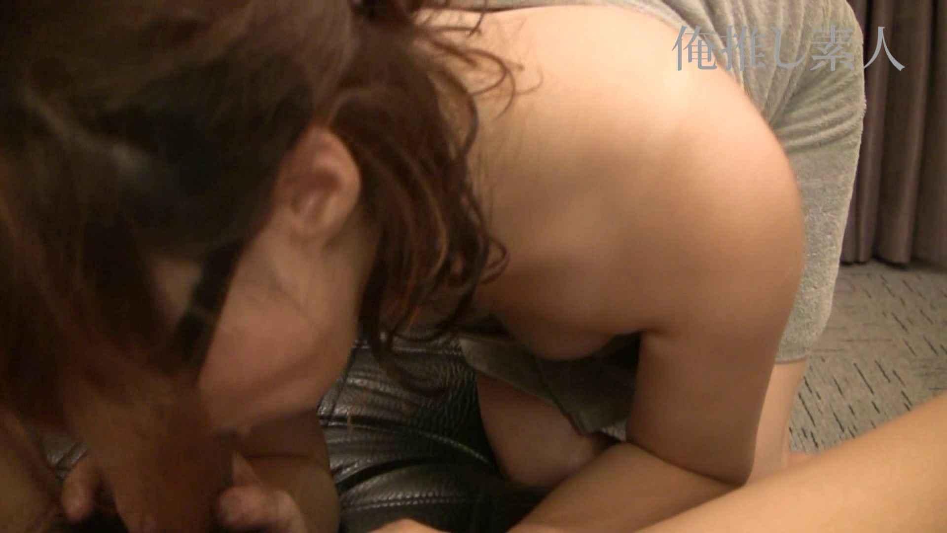 巨乳おまんこ:俺推し素人 キャバクラ嬢26歳久美vol4:大奥